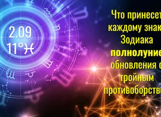 Что принесет полнолуние 2.09 каждому знаку Зодиака