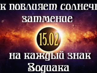 На кого особенно повлияет Солнечное затмение 15.02