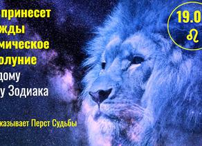 19.08 Дважды кармическое судьбоносное новолуние для каждого знака Зодиака