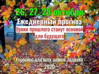 26, 27 и 28 октября 2020 - Ежедневный прогноз для всех знаков Зодиака