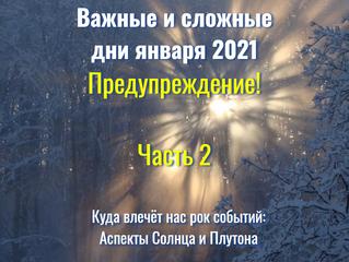 Важные и сложные дни января 2021 - Предупреждение! Часть 2