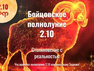 2.10.2020 Бойцовское полнолуние: Столкновение с реальностью