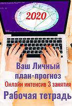 Рабочая тетрадь ПП2020.png