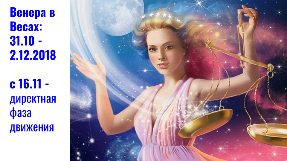 Венера в Весах