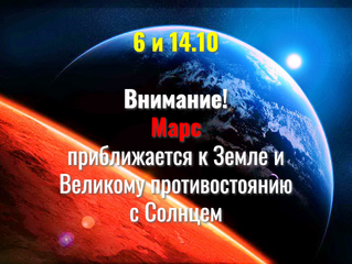 6 и 14.10 Внимание! Марс приближается к Земле и Великому противостоянию с Солнцем