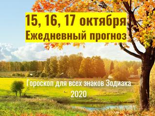 15, 16, 17 октября 2020 Ежедневный прогноз для всех знаков Зодиака