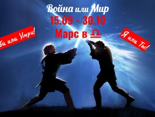 15.09 - 30.10.2021 Марс в Весах: Война или Мир, Борьба или Любовь
