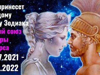 Что принесёт новый союз Венеры и Марса 13.07.2021- 6.03.2022 каждому знаку Зодиака