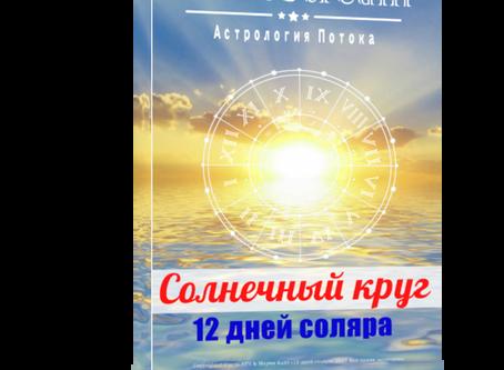 Магия Солнечного круга: главный пульс жизни