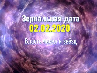 Зеркальная дата 02.02.2020. Власть чисел и звёзд. Портал в будущее