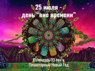 25 июля - день вне Времени в календаре 13 лун