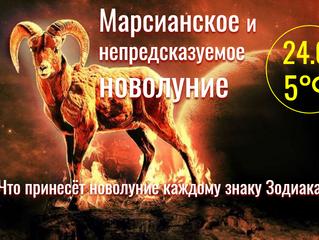Марсианское и непредсказуемое новолуние. Что принесёт новолуния 24.03 в ♈ каждому знаку Зодиака