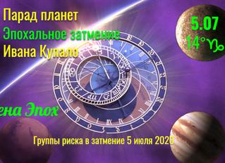 4.07 Парад Планет, 5.07 Эпохальное затмение, 6.07 Иван Купала