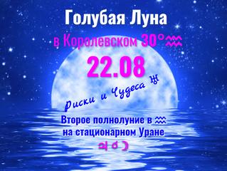 22.08: Голубая Луна  в Королевском 30°♒ - Риски и чудеса стационарного Урана
