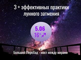 3 + эффективных практики полутеневого лунного затмения 5.06