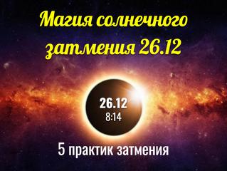 Магия солнечного затмения 26.12: ритуалы и практики