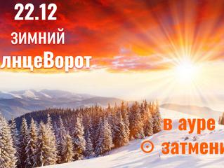 22.12: зимний СолнцеВорот в ауре ☉ затмения