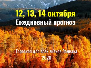 12, 13, 14 октября 2020 Ежедневный прогноз для всех знаков Зодиака