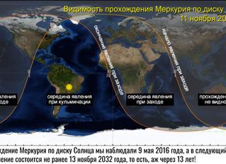 Затмение Солнца Меркурием  11.11