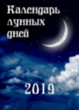 Календарь лунных дней 2019