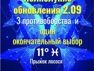 Полнолуние обновления 2.09 в 11°♓ Рыб - 3 противоборства  и 1 окончательный выбор