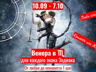 """""""Горячие"""" темы для каждого знака Зодиака - 10.09-7.10: Венера в Скорпионе"""