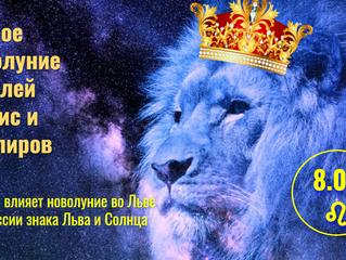 8.08 Особое новолуние королей, актрис и ювелиров