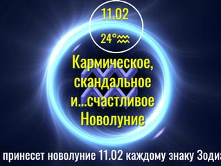 Кармическое, скандальное и...счастливое Новолуние 11.02 - что принесет каждому знаку Зодиака