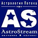 AstroStream. Астрология потока, обучение астрологии, астрокоучинг