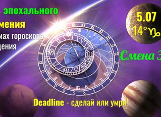 Ось эпохального затмения 5.07 в домах гороскопа рождения