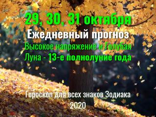 29, 30 и 31октября 2020 - Ежедневный прогноз для всех знаков Зодиака