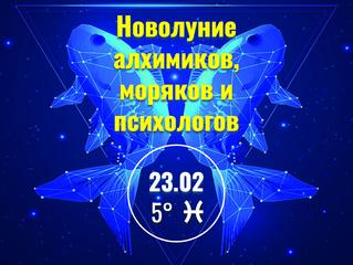 23.02 Новолуние алхимиков, моряков и психологов в 5°♓