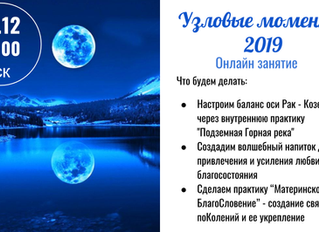 Карма каждого знака Зодиака в 2019 году