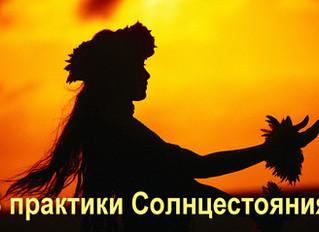 3 традиционные практики  Солнцестояния 21 июня