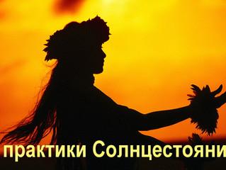 3 традиционные практики  Солнцестояния 21.06