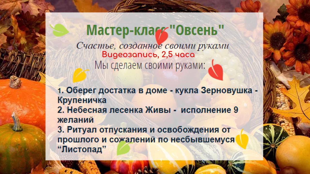 Мастер-класс Овсень