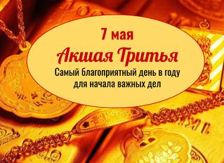 7.05 Акшая Тритья - лучший день года для всех начинаний и инвестиций