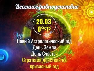 Весеннее равноденствие - Катализатор 20.03.2020