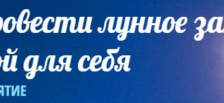 Затмение 27.07, Врата Льва и Планетарный Новый Год