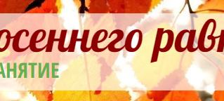 23.09 Осеннее равноденствие: 3 дня Силы - 9 практик