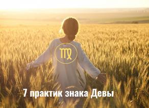 7 практик Солнца в знаке Девы до 22.09