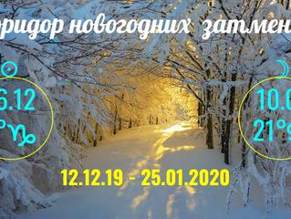 Коридор новогодних  затмений 12.12.19 - 25.01.2020