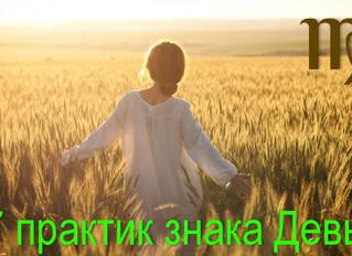7 практик Солнца в знаке Девы до 23.09