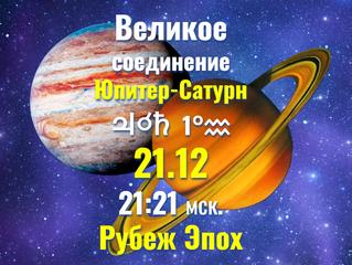 21.12.2020 Великое соединение  Юпитер-Сатурн ♃☌♄  1°♒ - Рубеж Эпох
