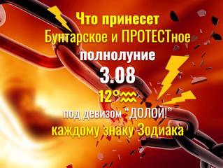 Что принесет Бунтарское и ПРОТЕСТное полнолуние 3.08 каждому знаку Зодиака