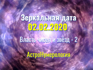 Зеркальная дата 02.02.2020. Власть чисел и звёзд - 2 серия