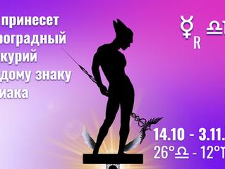 Что принесет ретроградный  Меркурий каждому знаку Зодиака 14.10 - 3.11.2020