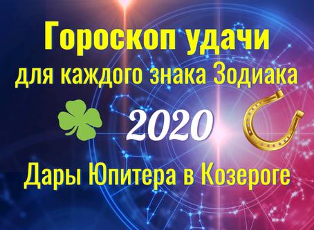 Гороскоп удачи в 2020 для каждого знака Зодиака