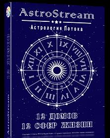 12 домов гороскопа.png