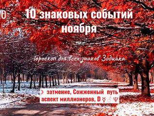 10 знаковых событий ноября 2020: ☽ затмение, Сожженный  путь, аспект миллионеров, D ☿ ♂ ♆